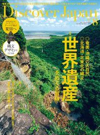 Discover Japan2021年8月号「世界遺産をめぐる冒険」