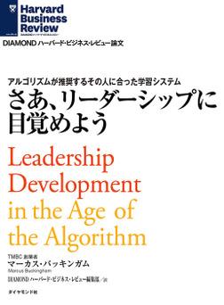 さあ、リーダーシップに目覚めよう-電子書籍