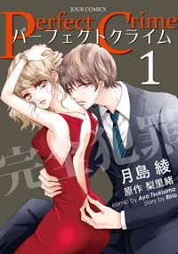 Perfect Crime(ジュールコミックス)