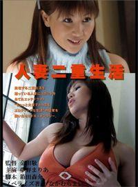 劇場版『人妻二重生活』―――二つ目のドア(レジェンド文庫)