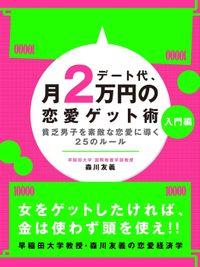 デート代、月2万円の恋愛ゲット術