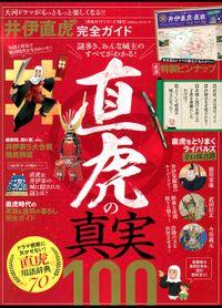 100%ムックシリーズ 完全ガイドシリーズ161 井伊直虎完全ガイド