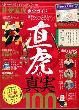 100%ムックシリーズ 完全ガイドシリーズ161 井伊直虎完全ガイド-電子書籍