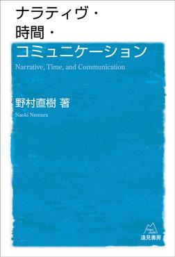 ナラティヴ・時間・コミュニケーション-電子書籍