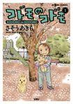 コドモのコドモ 分冊版(アクションコミックス)