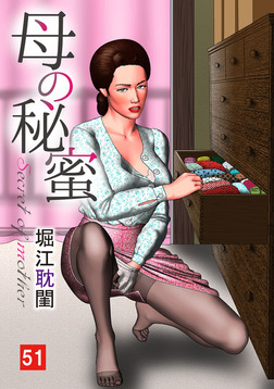 母の秘蜜 51話-電子書籍