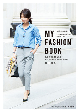 MY FASHION BOOK-電子書籍
