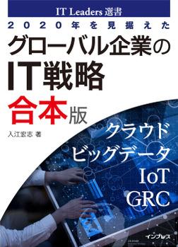 2020年を見据えたグローバル企業のIT戦略 合本版-電子書籍