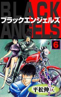ブラック・エンジェルズ6