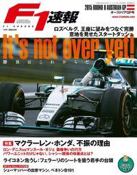 F1速報 2015 Rd08 オーストリアGP号