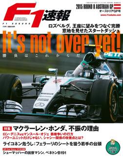 F1速報 2015 Rd08 オーストリアGP号-電子書籍
