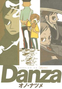 Danza[ダンツァ](1)-電子書籍