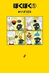 ぽくぽく (1)