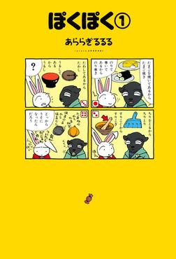 ぽくぽく (1)-電子書籍