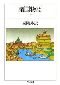 諸国物語(上)