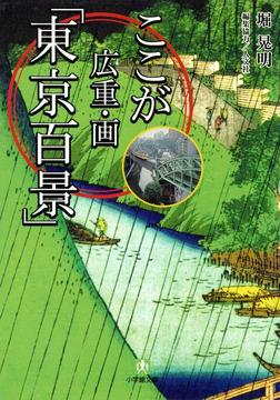 ここが広重・画「東京百景」(小学館文庫)-電子書籍