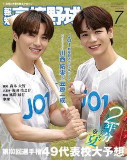 報知高校野球2021年7月号-電子書籍