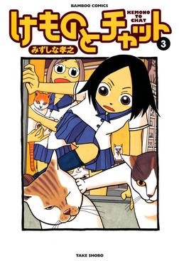 けものとチャット (3)-電子書籍