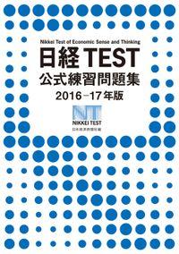 日経TEST公式練習問題集2016-17年版