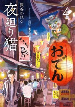 夜廻り猫(4)-電子書籍
