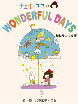 チェリーココのWONDERFUL DAYS<無料版>-電子書籍