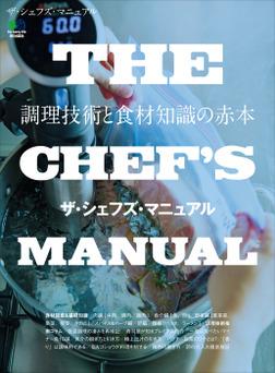 THE CHEF'S MANUAL ザ・シェフズ・マニュアル-電子書籍