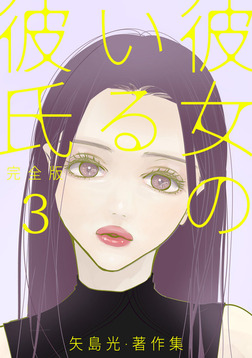 彼女のいる彼氏(完全版) 矢島光・著作集 3-電子書籍