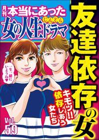 本当にあった女の人生ドラマ友達依存の女 Vol.59