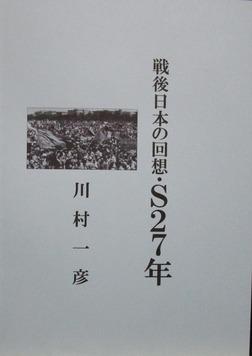 戦後日本の回想・S27年-電子書籍