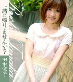 一緒に帰りませんか? 田中涼子-電子書籍