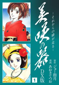 美咲の器 DX版 1-電子書籍