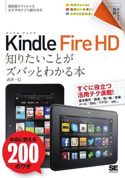 ポケット百科 Kindle Fire HD 知りたいことがズバッとわかる本-電子書籍