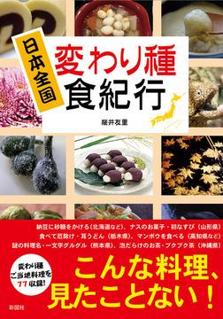 日本全国 変わり種食紀行-電子書籍