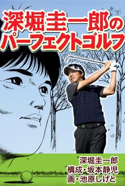 深堀圭一郎のパーフェクトゴルフ-電子書籍