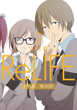 ReLIFE3【分冊版】第38話-電子書籍