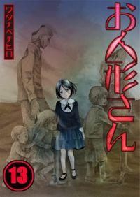 お人形さん【フルカラー】13