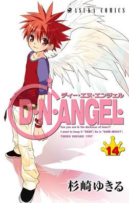 D・N・ANGEL(14)-電子書籍