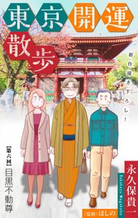 ホラー シルキー 東京開運散歩 story06