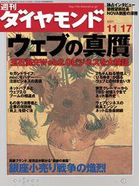 週刊ダイヤモンド 07年11月17日号