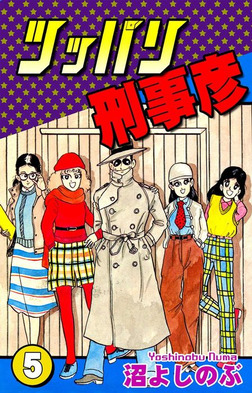 ツッパリ刑事彦(5)-電子書籍