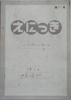 TALKEN絵日記84冊目-電子書籍