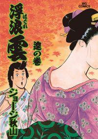 浮浪雲(はぐれぐも)(67)