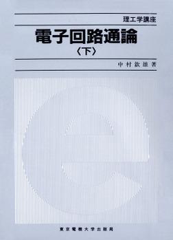 電子回路通論(下)-電子書籍