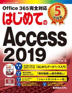 はじめてのAccess 2019-電子書籍