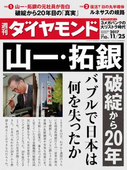 週刊ダイヤモンド 17年11月25日号-電子書籍