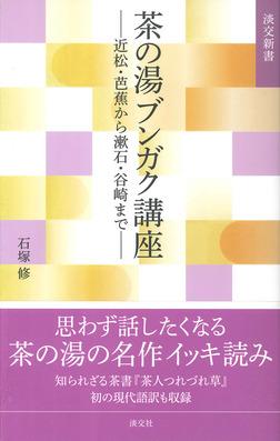 茶の湯ブンガク講座 近松・芭蕉から漱石・谷崎まで-電子書籍