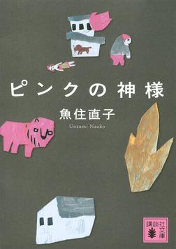 ピンクの神様-電子書籍