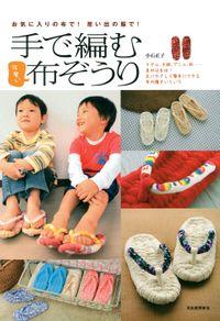 手で編む可愛い布ぞうり お気に入りの布で! 思い出の服で!
