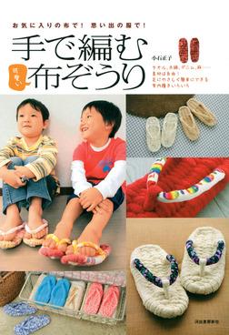 手で編む可愛い布ぞうり お気に入りの布で! 思い出の服で!-電子書籍