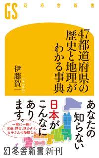 47都道府県の歴史と地理がわかる事典